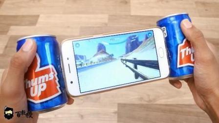 真会玩, 用可乐罐diy自制游戏极品飞车超控手柄