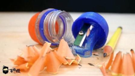 可乐塑料瓶盖, 废物利用改造DIY铅笔刀