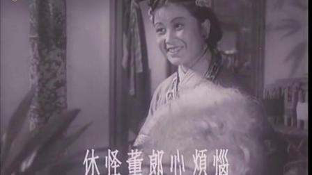 老唱片: 黄梅戏《天仙配》选段9  休怪董郎心烦恼