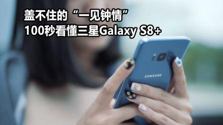 100秒看懂三星Galaxy S8+