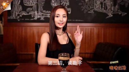 第一次去酒吧,美女教你如何秒成酒吧老司机!
