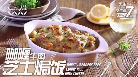 咖喱牛肉芝士焗饭的做法之美食诱惑