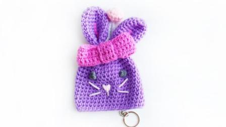 织一片慢生活兔子钥匙包手工编织织法图解视频教程