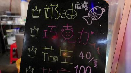台湾路边小吃 - 麻糬鲷鱼烧  红豆, 奶油, 花生酱, 巧克力, 黑芝麻