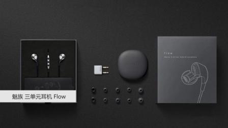 「科技美学直播」 魅族 Flow 三单元耳机 开箱
