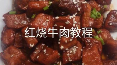 红烧牛肉家庭做法, 制作简单, 但是口味一点都不简单的一道美食