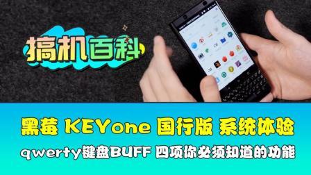 【体验】黑莓KEYone国行版系统体验