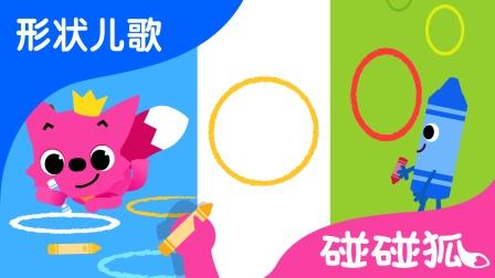 随意画圆形   碰碰狐!形状儿歌 第2集   碰碰狐Pinkfong