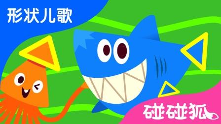 海底三角形世界   碰碰狐!形状儿歌 第5集   碰碰狐Pinkfong