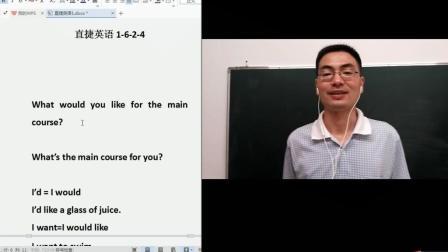 直捷英语1-6-2-4