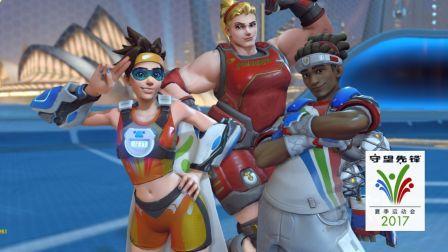 GYW预言守望先锋《夏季运动会》新版本介绍 英雄皮肤的更新 推出新模式 足球模式