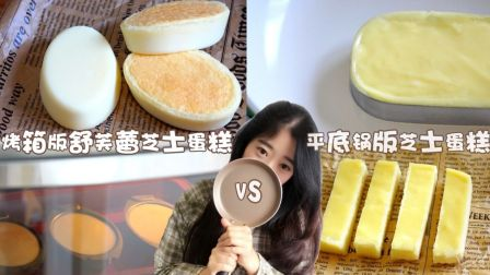 面包餐桌 第一季 平底锅VS烤箱 芝士蛋糕