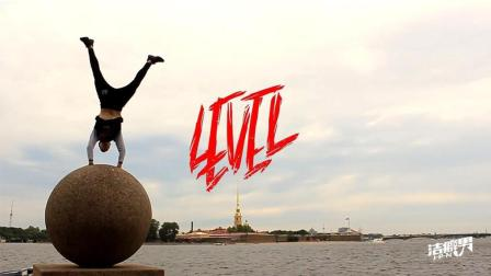 【洁癖男】俄罗斯跑酷运动员Alexey Kruk新作《LEVELup》