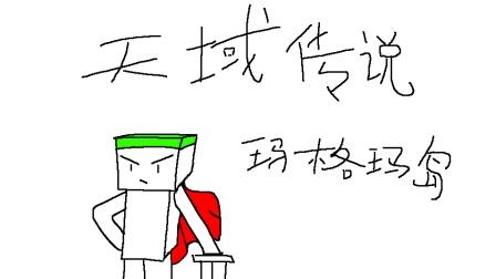 【卡慕】我的世界天域传说空岛生存Ep2-探索玛格玛岛-MinecraftMc