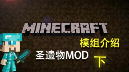 [小辉] 《Minecraft 我的世界》 模组介绍 圣遗物MOD 【下】