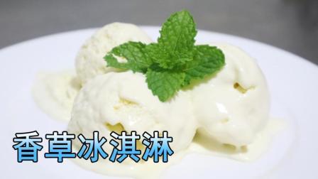 绵软香浓的冰淇淋在家就能做冰淇淋, 比外面卖的好吃N倍