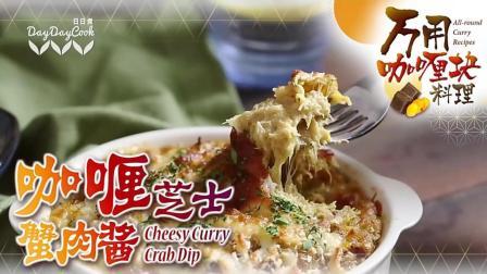 咖喱芝士蟹肉酱的做法之舌尖上的美食