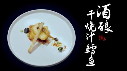饕宴(三)许哲民酒酿干烧汁鳕鱼