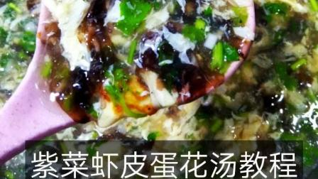 紫菜虾皮蛋花汤的做法