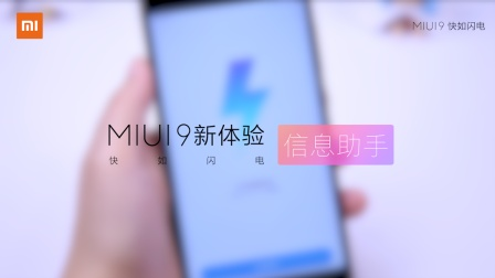 MIUI9新体验之信息助手