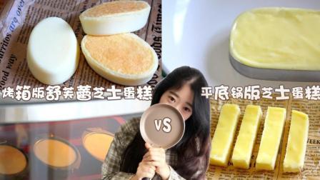 【平底锅VS烤箱芝士蛋糕】做法简单颜值炸裂, 少女心满满