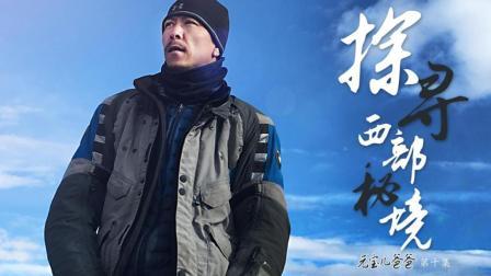 《探寻西部秘境》10 元宝儿爸爸 翻越海拔5231米的唐古拉山口 风雪中感受不一样的美