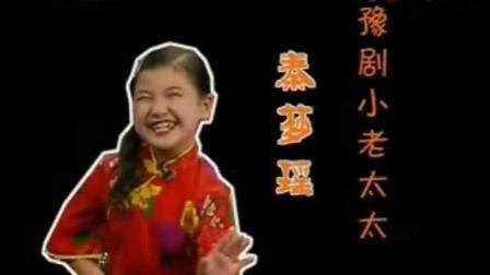 豫剧 《朝阳沟》选段 亲家母你坐下 秦梦瑶演唱