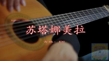 人们的梦吉他专辑之ST古典吉他独奏版: 苏塔娜美拉 [荞钒吉他]