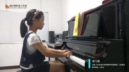 练习曲 选自《中央音乐学院钢琴考级教程》三级曲目