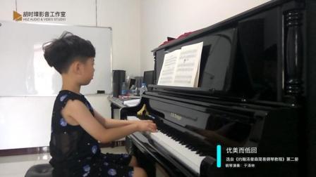优美而低回 选自《约翰汤普森简易钢琴教程》第二册