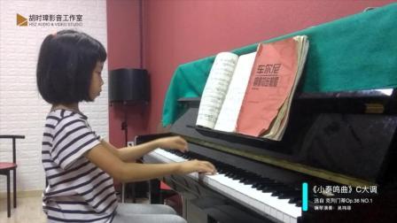 《小奏鸣曲》C大调 选自克列门蒂Op.36 NO.1