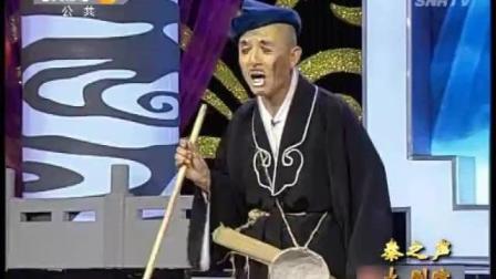 秦腔《荒郊义救》张会生 礼泉县人民剧团