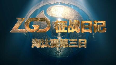 《LGD征战日记》淘汰赛第三日