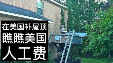 在美国修补屋顶 沾人工服务的都是高消费 64