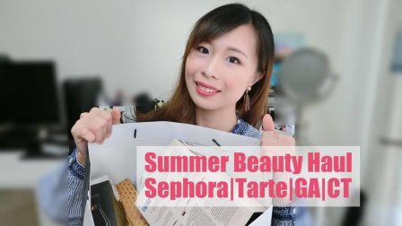 [Tia小恬]夏季购物分享|2017-Summer Beauty Haul