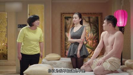 《屌丝男士》贾玲发现大鹏找美女按摩大发雷霆,后面简直神展开
