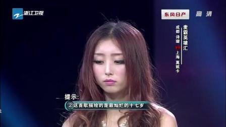 上海美女抢唱碾压,《十七岁的雨季》成功带走对手