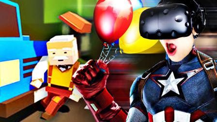 【屌德斯解说】 VR模拟超能力特工 用气球把碰瓷老大爷放飞