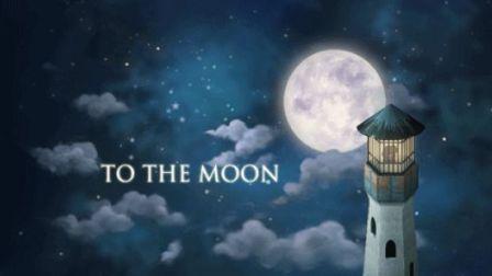 【橙爱玩】去月球ToTheMoon#1开启爱与记忆的旅程