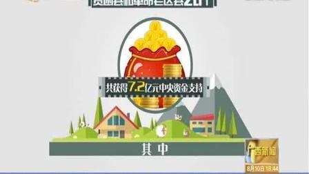 广西重点建设36个电商进农村综合示范县 涉农产品销售65亿元
