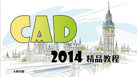 CAD2014精品教程35-填充工具