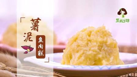 8个月宝宝辅食: 鲜美滑腻的薯泥鱼肉糕, 温暖宝宝小胃!