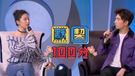 神仙姐姐刘亦菲和杨洋一起拒黑处女座, 那么甜蜜