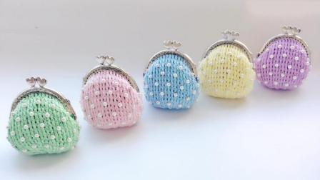 Elaine手作 第54集 糖果色珍珠口金包的钩织(下)