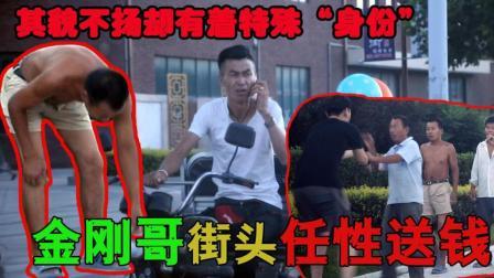 中国小伙街头恶搞任性把钱塞给路人, 掉头就跑吓