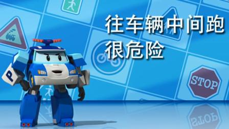 警车珀利交通安全小将20.往车辆中间跑很危险(汉语完整高清版) 幼儿园安全教育 傲仔小天地