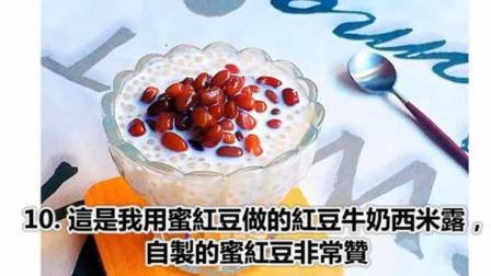 美食甜点必备, 分亨一款蜜红豆的做法, 非常简单, 你也可以试试哦!