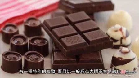 简单非常好用的技巧, 如何微波自制调温巧克力?