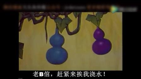 葫芦娃的另类结局! 搞笑视频第二集!