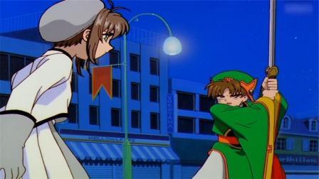 《百变小樱魔术卡》外出抓库洛牌,没想小狼竟拿剑砍自己人